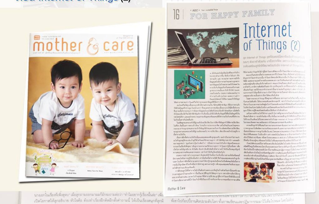 AEC for Happy Family : Internet of Things (2)
